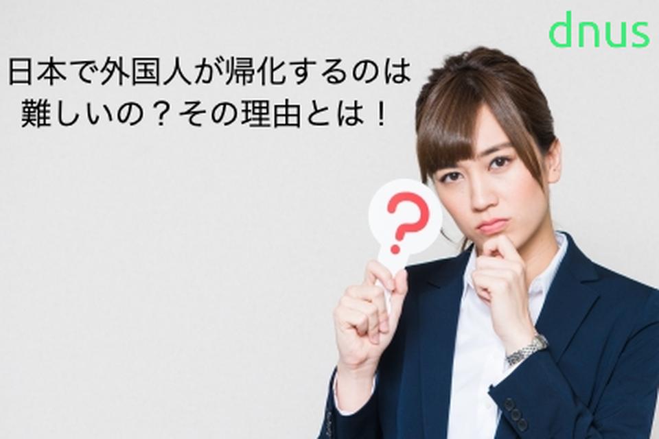 日本で外国人が帰化するのは難しいの?その理由とは!