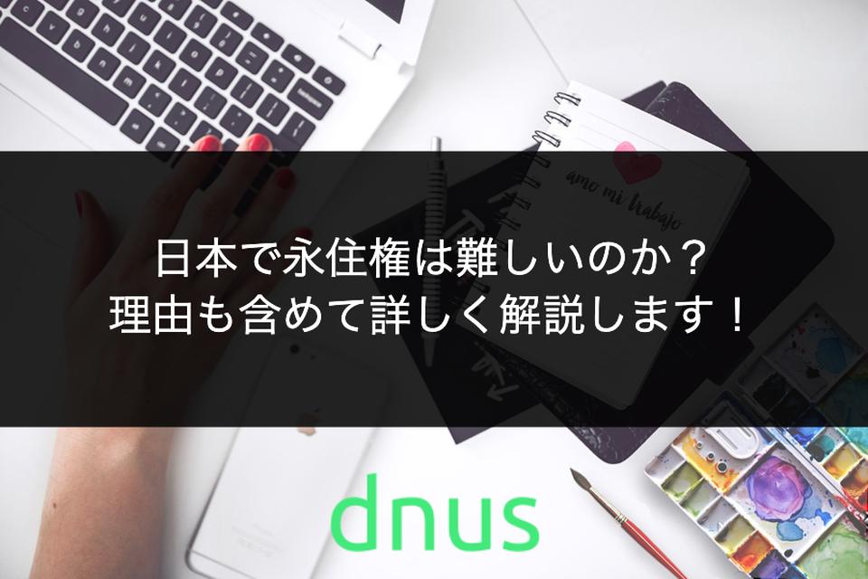 日本で永住権は難しいのか?理由も含めて詳しく解説します!
