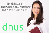 日本企業にとって外国人技能実習生・研修生の採用メリットとデメリット