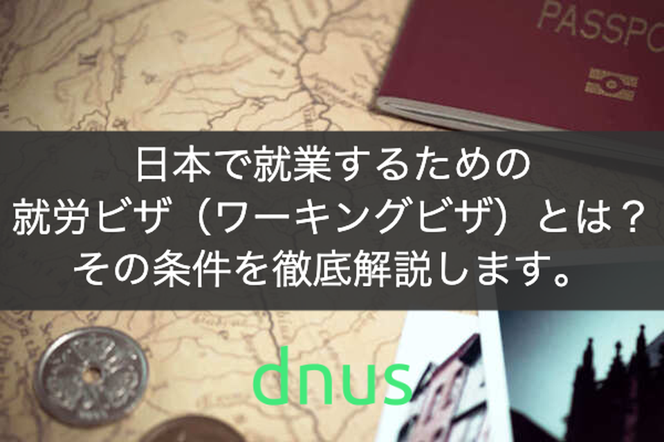 日本で就業するための就労ビザ(ワーキングビザ)とは?その条件を徹底解説します。