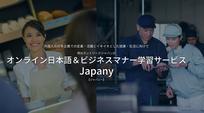 【Japany(ジャパニー)】オンライン日本語・ビジネスマナー学習サービス