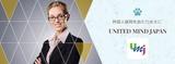 【ユナイテッドマインドジャパン】外国人従業員を管理するブリッジ人材を紹介する