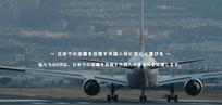 グローバルヒューマンリソース株式会社の外国人社員来日トータルサポート