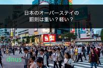日本のオーバーステイの罰則は重い?軽い?