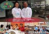【日本ミャンマー支援機構株式会社】ミャンマー人材紹介サービス