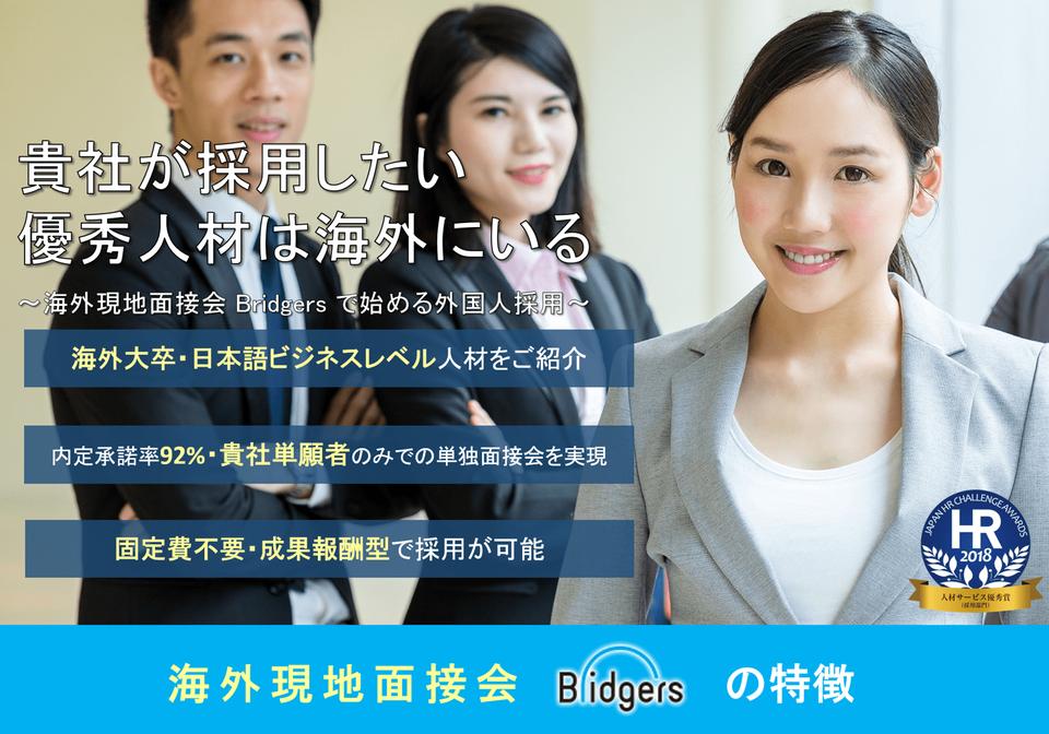 海外現地面接会で始める外国人採用【株式会社ネオキャリア Bridgers】