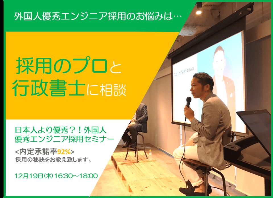 【12/19開催】日本人より優秀?!外国人優秀エンジニア採用セミナー~採用からビザ申請まで一から解説~