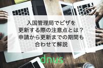 入国管理局でビザを更新する際の注意点とは?申請から更新までの期間も合わせて解説