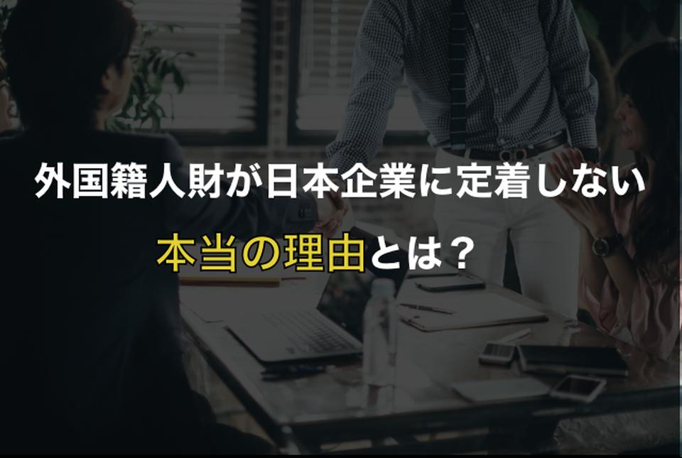 外国人(外国籍人財)が日本企業に定着しない本当の理由とは?