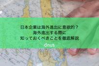 日本企業は海外進出に意欲的?海外進出する際に知っておくべきことを徹底解説