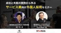 業界経験があり!即戦力外国人は◯万人もいた!GaijinPotのデータから読み解くサービス業の外国人採用|dnus外国人採用セミナー#6 【前編】