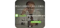 リファレンスチェックサービス、oxalis(オキザリス)【LIF株式会社】