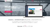 録画面接ツールのMovcube【NODE株式会社】