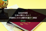 【2020年度】日本に帰化したい!申請時にかかる費用を細かく解説