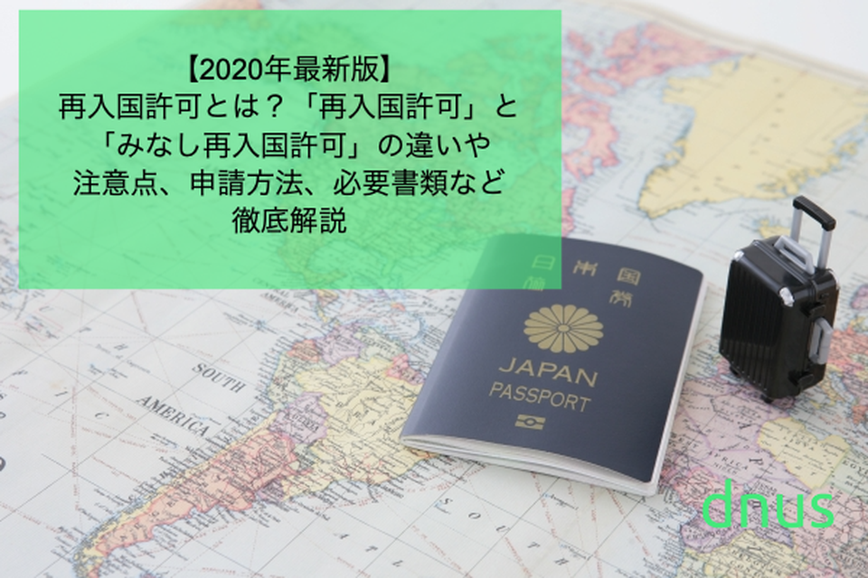 【2020年最新版】再入国許可とは?「再入国許可」と「みなし再入国許可」の違いや注意点、申請方法、必要書類など徹底解説