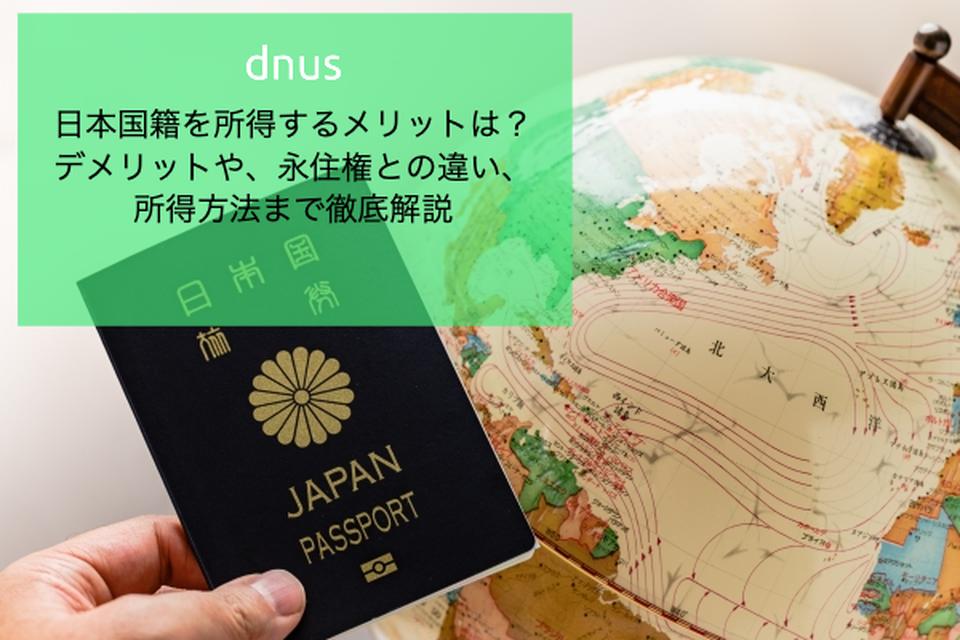 日本国籍を所得するメリットは?デメリットや、永住権との違い、所得方法まで徹底解説