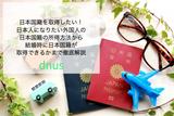 日本国籍を取得したい!日本人になりたい外国人の日本国籍の所得方法から結婚時に日本国籍が取得できるかまで徹底解説