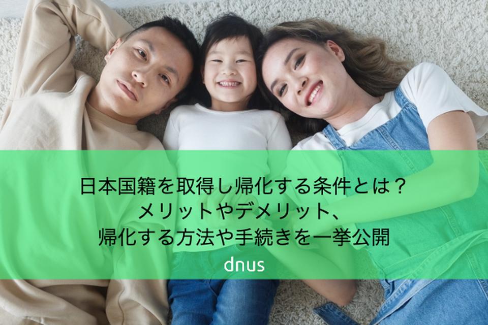 日本国籍を取得し帰化する条件とは?メリットやデメリット、帰化する方法や手続きを一挙公開