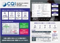 業界初!外国人採用に特化した適性検査『CQI』【株式会社エイムソウル】
