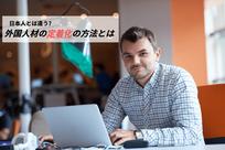 外国人材の定着化には「教育」と「日本人社員とは異なるフォロー」を