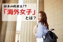 日本企業の救世主「海外女子」とは