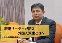 外国人派遣を現場で支える、現場リーダーにインタビュー!【株式会社藤伸興業】