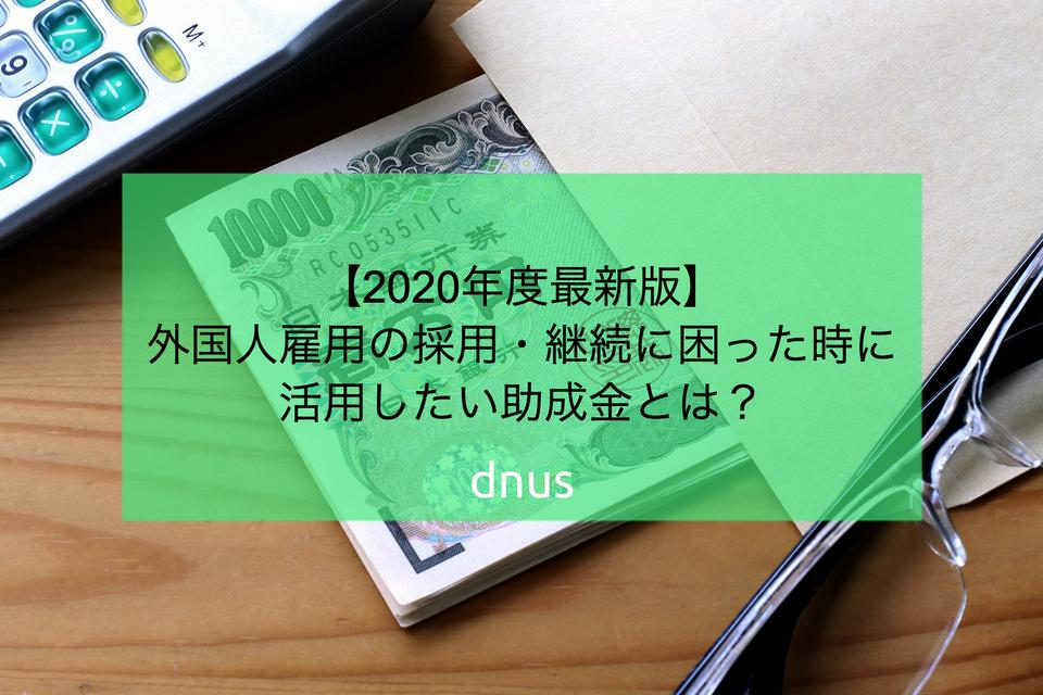 【2020年度最新版】外国人雇用の採用・継続に困った時に活用したい助成金とは?