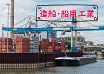 【2020年度最新版】特定技能「造船・舶用工業」とは?職種から取得方法まで徹底解説!