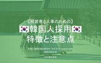 外国人採用における韓国人を採用する際の注意点や宗教、採用から定着と活躍までを徹底解説!