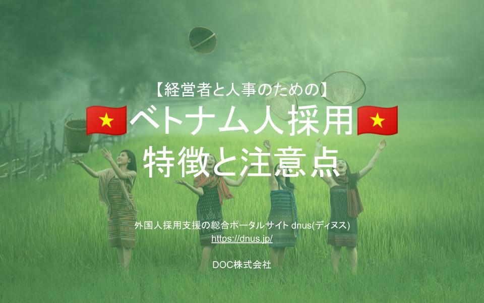 外国人採用におけるベトナム人を採用する際の注意点や宗教、採用から定着と活躍までを徹底解説!