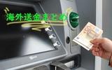 【実は銀行は損!?】日本から海外送金する方法を比較してみた。気になる手数料は?