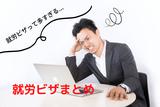 【日本の就労ビザは多すぎる…】就労ビザの申請から取得までの流れを解説!