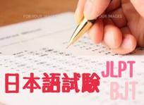 【外国人採用の基本】日本語試験について(JLPTとは?BJTとは?)