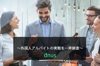 〜外国人アルバイトの実態を一斉調査〜