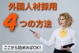 【外国人採用、何から始めれば良い?】外国人材を募集する4つの方法
