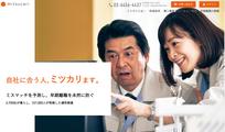 【株式会社ミツカリ】人と組織のミスマッチを予測し、早期離職を未然に防ぐ「ミツカリ」