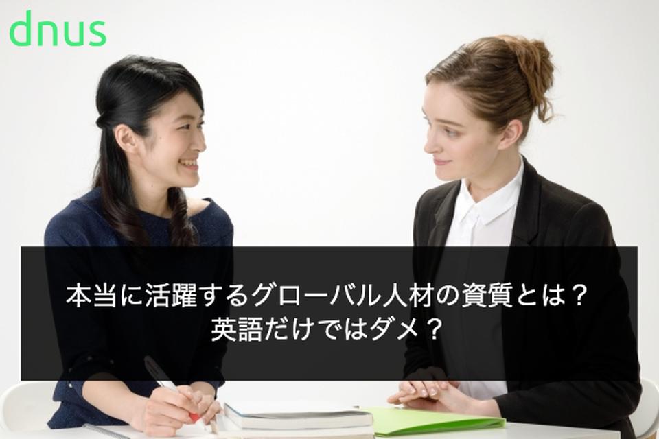本当に活躍するグローバル人材の資質とは?英語だけではダメ?