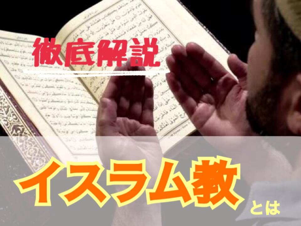 【他文化を知る】イスラム教の戒律を徹底解説!