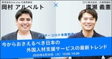 【2020年6月30日開催】アフターコロナ本格到来!今からおさえるべき日本の外国人材支援サービスの最新トレンド