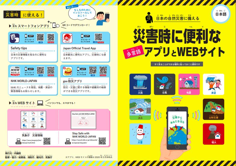 DOC株式会社は、内閣府の『災害時に便利なアプリとWEBサイト・多言語リーフレット』の周知・普及をする活動に参画いたします。