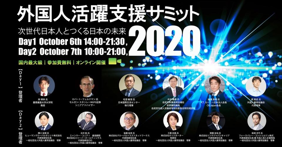 外国人活躍支援サミット 2020 ~ 次世代日本人とつくる日本の未来 ~【一般社団法人外国人雇用協議会】
