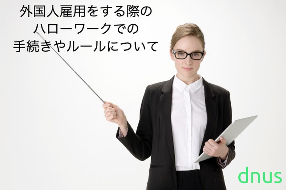 外国人雇用をする際のハローワークでの手続きやルールについて