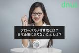 グローバル人材育成とは?日本企業に足りないこととは?