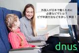 外国人が日本で働くために必要なビザとは?ビザ申請方法などを詳しく解説!