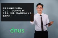 韓国人を採用する際のメリット・デメリットや注意点、宗教、日本語能力までを徹底解説!