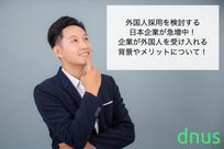外国人採用を検討する日本企業が急増中!企業が外国人を受け入れる背景やメリットについて!