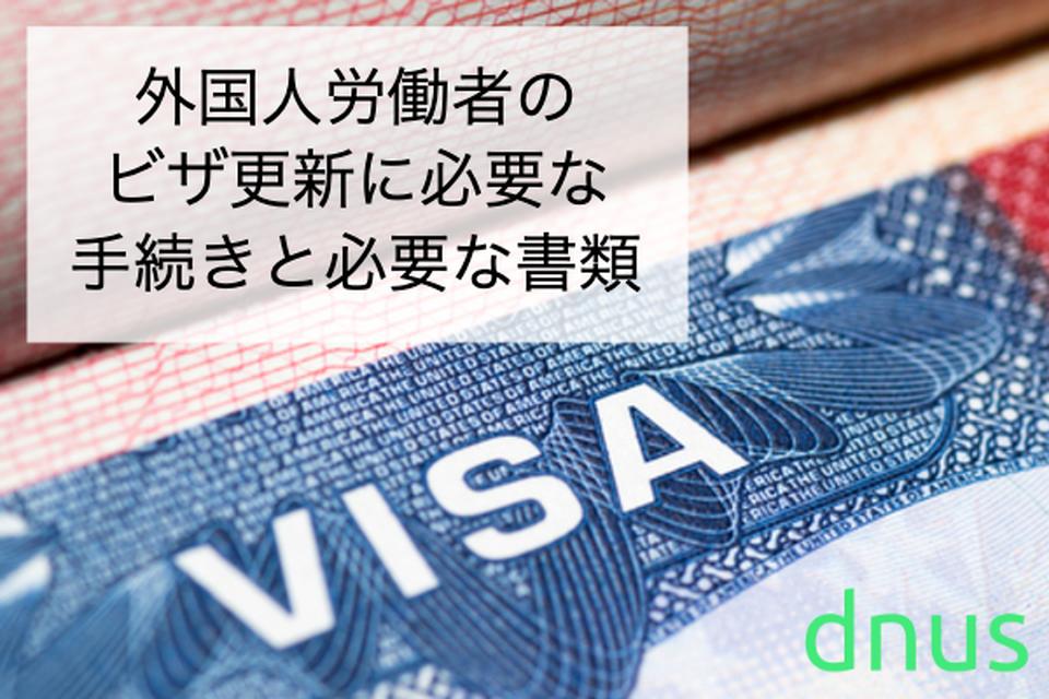 外国人労働者のビザ更新に必要な手続きと必要な書類