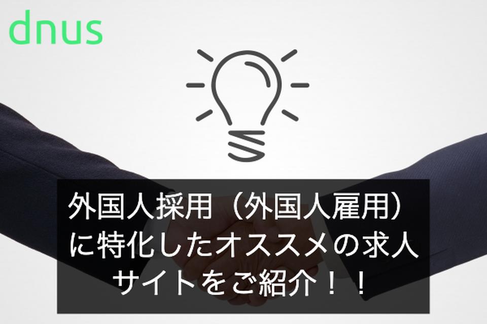 外国人採用(外国人雇用)に特化したオススメの求人サイトをご紹介!!