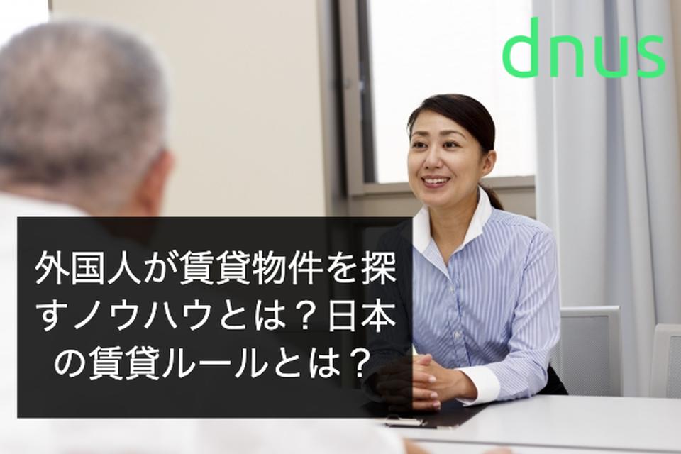 外国人が賃貸物件を探すノウハウとは?日本の賃貸ルールとは?