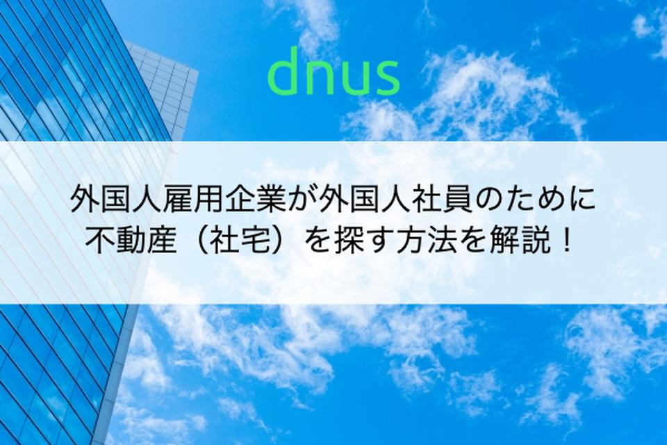 外国人雇用企業が外国人社員のために不動産(社宅)を探す方法を解説!